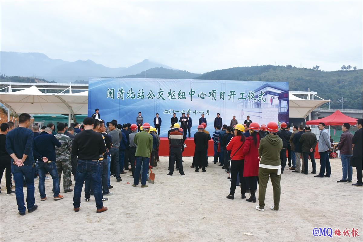 闽清北站公交枢纽中心项目开工建设