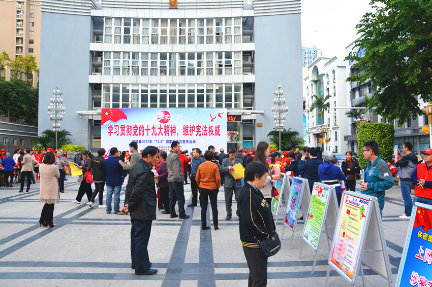 """我县举办第四个""""国家宪法日""""集中宣传活动"""