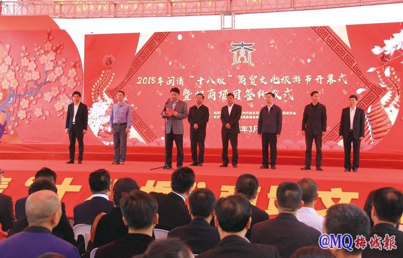 """2018闽清""""十八坂""""商贸旅游文化节开幕"""