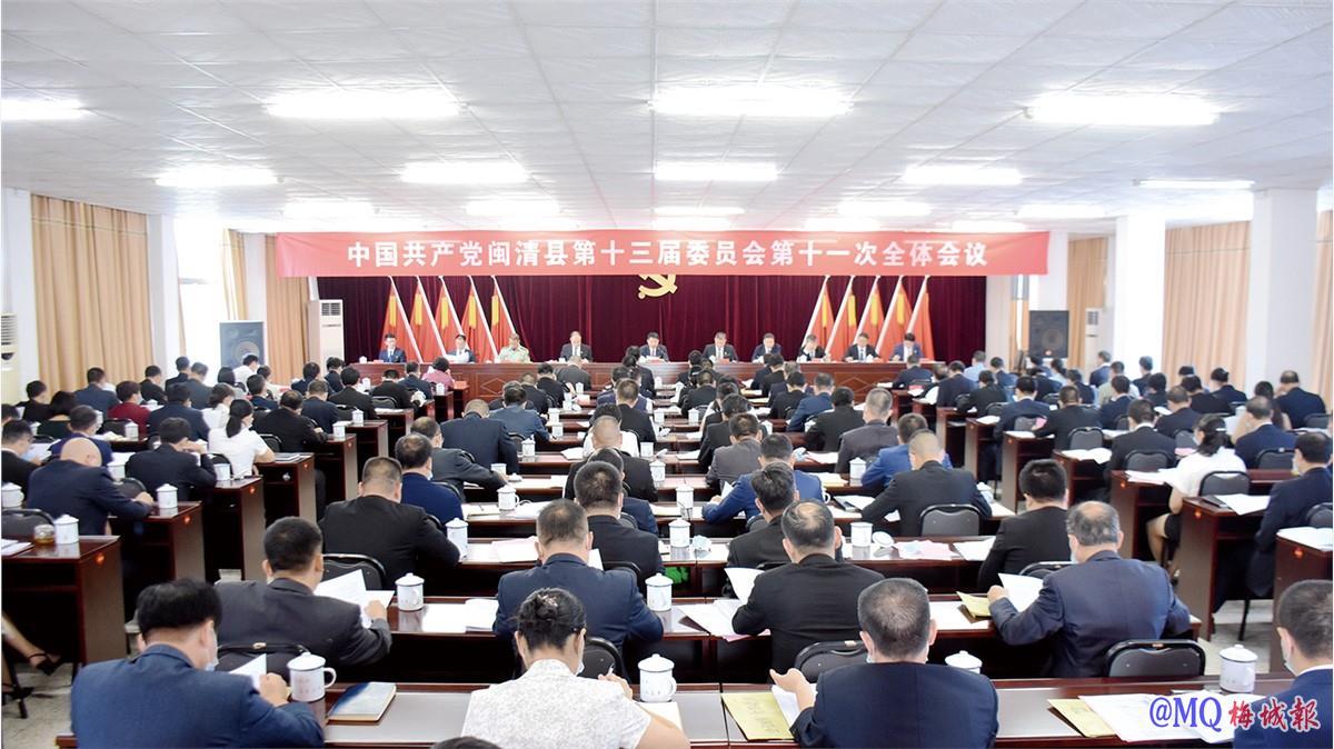 中共闽清县委十三届十一次全会举行