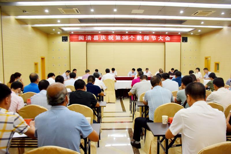 我县庆祝第36个教师节大会召开