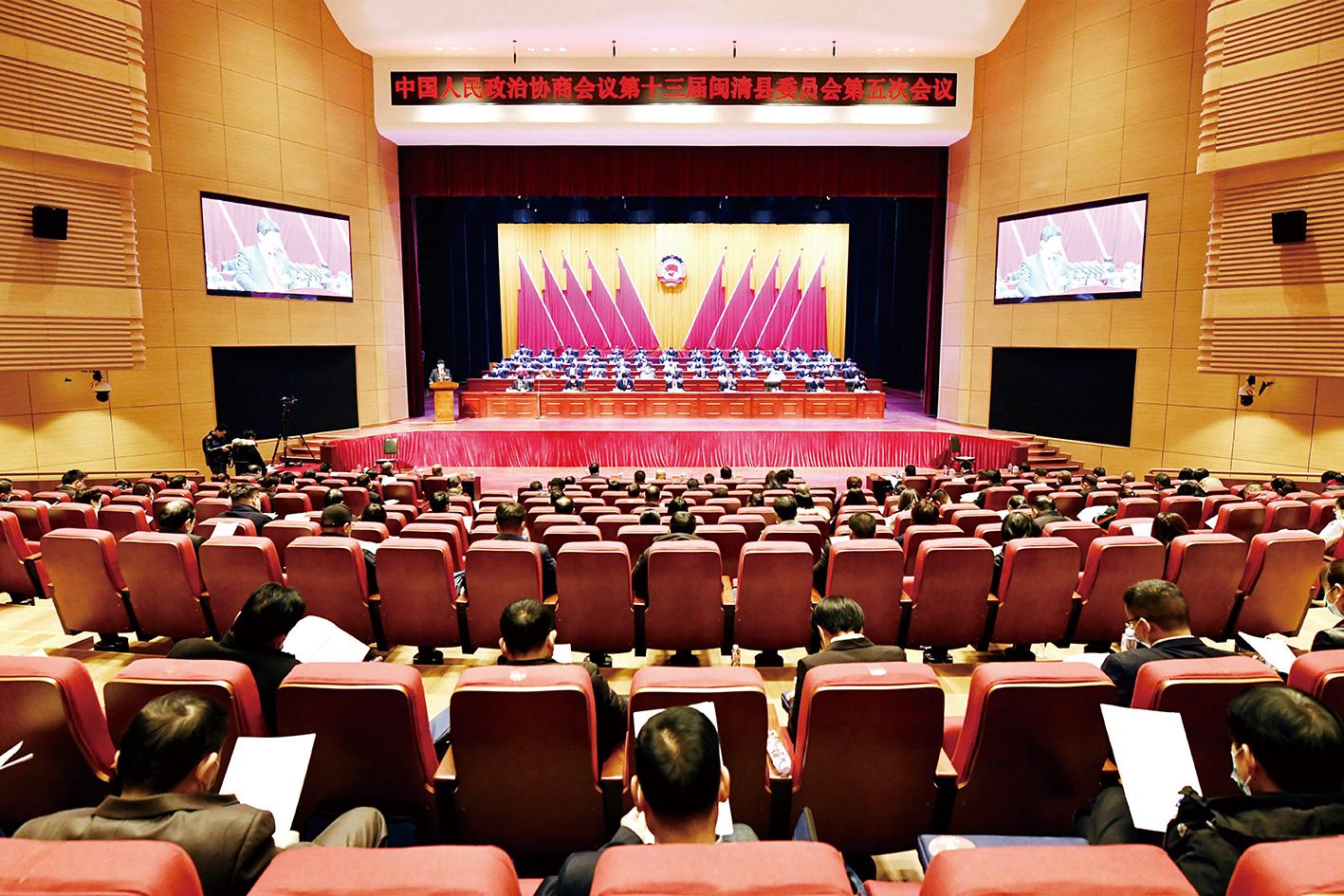 县政协十三届五次会议开幕
